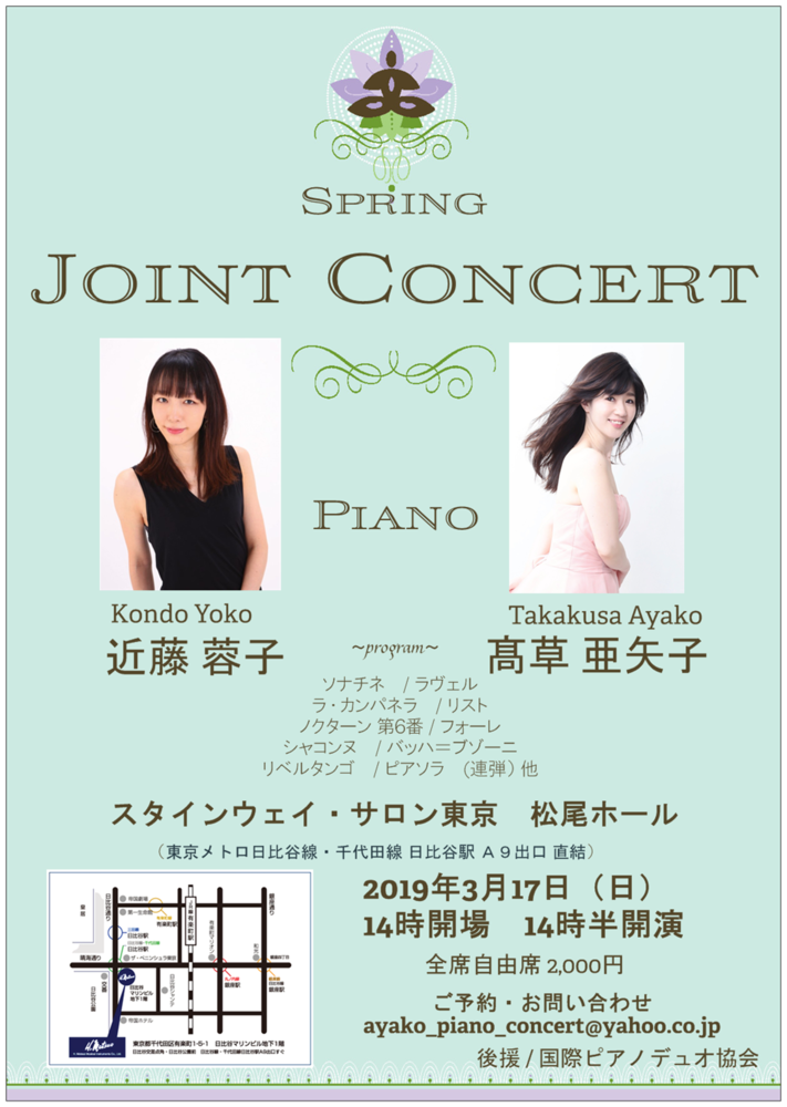 Spring Joint Concert【満席御礼】|クラシックコンサート