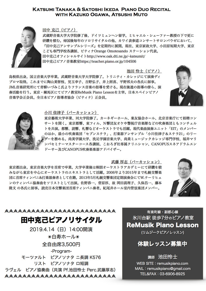 田中克己&池田怜士ピアノデュオリサイタル~2台ピアノと打楽器の饗演~