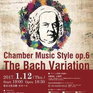 Chamber Music Style op.6~The Bach Variations~の写真1つ目
