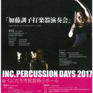 INC.PERCUSSION DAYS 2017「加藤訓子打楽器演奏会」の写真1つ目