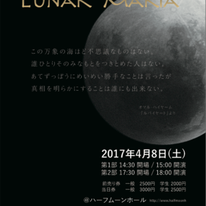 Lunar Maria in Japan vol.1の写真1つ目