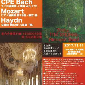 Orche.THE STRINGS Baroque Band・NPO法人 室内合奏団THE STRINGS(オーケストラ)熊本・九州の災害復興を応援する公演の写真1つ目